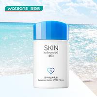屈臣氏 SKIN Advanced卓沿舒润水凝防晒乳液50mlSPF30 PA+++ 温和防护 水润轻薄