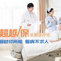 超越保医疗保险