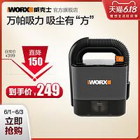 威克士無線車載吸塵器WX030 小型車用家用兩用手持充電強力大功率