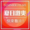 夏日激爽片单