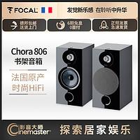 法国劲浪FOCAL CHORA 806发烧hifi入门音响无源高保真书架式音箱