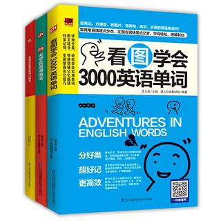《28天学会英语语法+看图学会3000英语单词+快速记忆英语单词口袋书 》3册