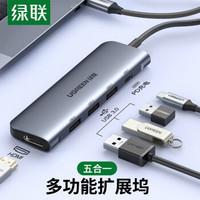 UGREEN 绿联 Type-C五合一扩展坞(HDMI、PD、USB3.0*3)