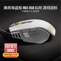USCORSAIR 美商海盗船 SCIMITAR RGB ELITE 有线鼠标