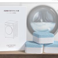 free Breathing 菲博思 洗衣机清洗剂 2盒