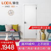骊住LIXIL日本同款同质环保现代简约定制实木复合门免漆门室内门卧室门CR-LAA 漆白色 套