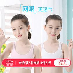 女童内衣小背心发育期9-10-12岁大童13文胸抹胸15小学生儿童女孩-什么值得买