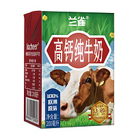 兰雀 唯鲜全脂高钙纯牛奶 200ml*24盒 *5件 +凑单品