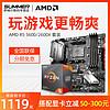 AMD 锐龙R5 3600/3500X 搭微星B450 六核CPU主板套装 2600X