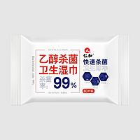 仁和药业 仁和酒精湿巾60抽/包 消毒杀菌专用湿纸巾