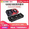 七彩虹GTX1660S Super/1660Ti 6G战斧Ultra电脑吃鸡游戏独立显卡