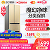 Konka/康佳 BCD-300EGX4SU法式多门冰箱 电脑控温 冷冻冷藏 家用