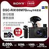 Sony/索尼 DSC-RX100M7G 手柄套装黑卡数码相机 vlog相机rx100m7g