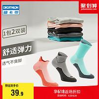 DECATHLON 迪卡儂 男女專業運動襪子 2雙裝