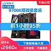 Intel/英特尔酷睿i7-9700k搭微星Z390主板700旗舰店盒装CPU套装