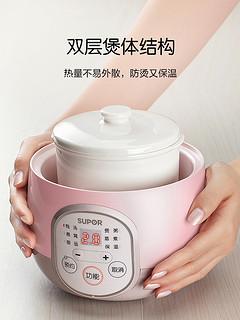 苏泊尔电炖锅电炖盅家用燕窝早餐机陶瓷煲汤煮粥甜品隔水炖全自动