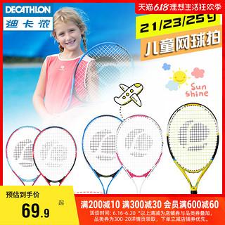 迪卡侬旗舰店网球拍儿童单人初学正品小学生体育课球拍ten