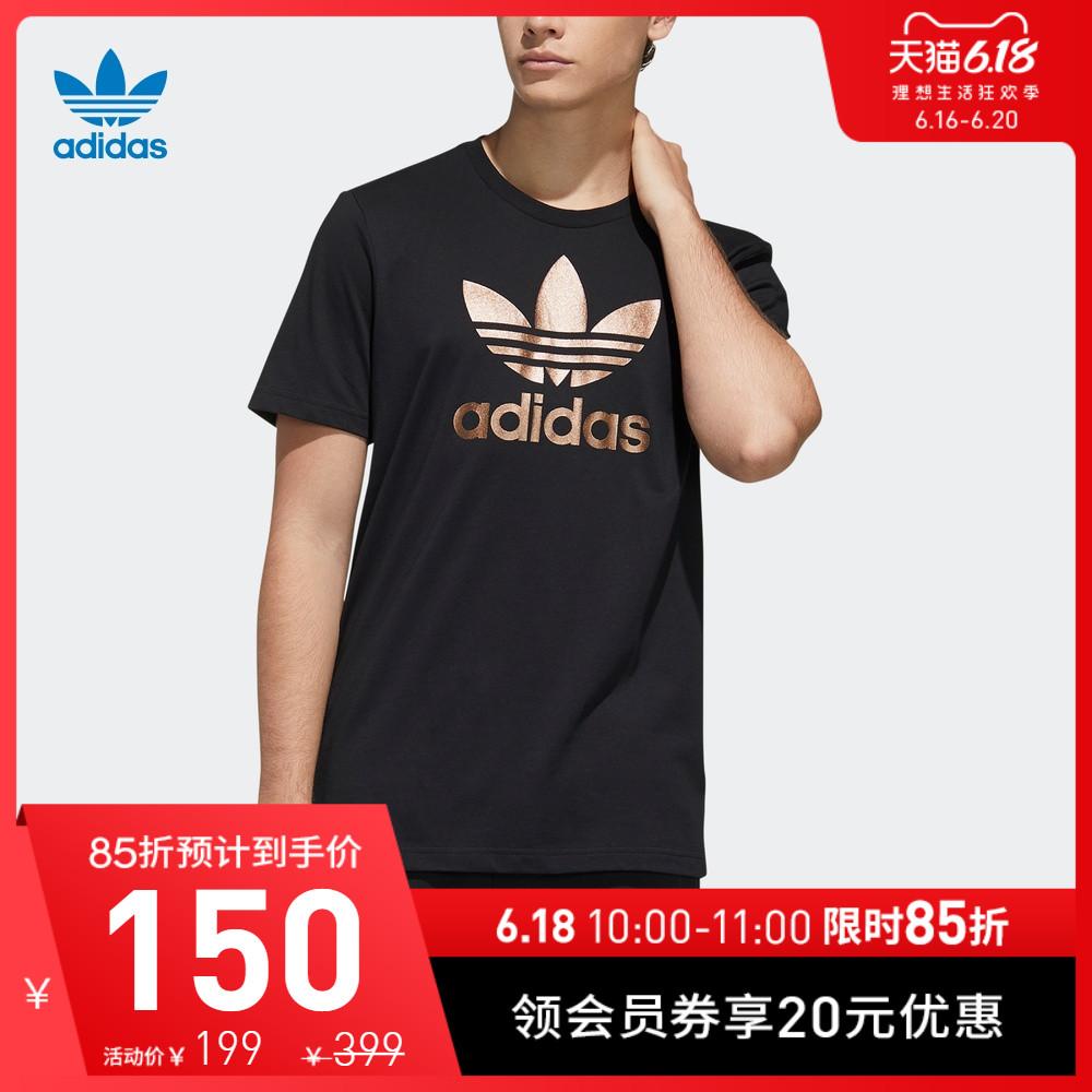 阿迪达斯官网adidas三叶草夏季男装圆领套头短袖T恤GH7777 GH7778