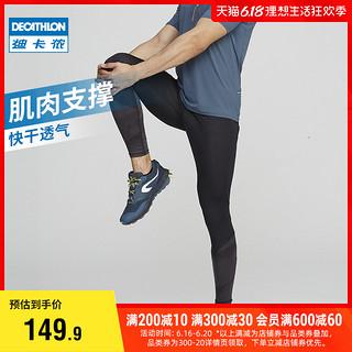迪卡侬运动裤男越野跑步黑色速干夏季健身压缩弹力训练紧身裤RUNT