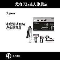 Dyson 戴森 Home Cleaning Kit 家庭清洁套装 吸尘器配件