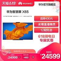 华为智慧屏X65 65吋OLED智能电视 4K超高清 2400万超广角AI摄像头