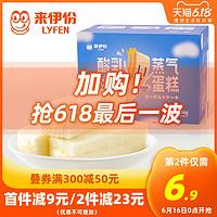 新品【来伊份乳酸菌小口袋蒸蛋糕608g/整箱】早餐面包糕点心零食