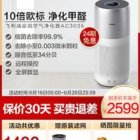 飞利浦家用空气净化器AC3036卧室去除甲醛二手烟雾霾除菌率99% AC3036/00