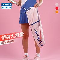 迪卡侬羽毛球拍套背包便携单肩男女羽毛球包羽拍袋拍包袋子PERFLY 307800 2020新款BL500粉色拍袋
