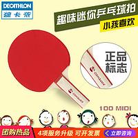 迪卡侬初学者儿童迷你小学生乒乓球拍直拍单拍趣味乒乓成品拍TAT 单只迷你球拍-FR100MINI