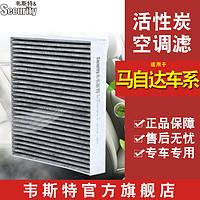 WESTER'S 韦斯特 MK3037 空调滤芯