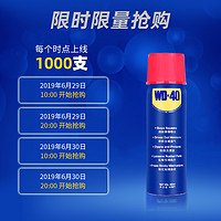 WD-40 多用途产品 40ml