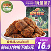 Three Squirrels 三只松鼠 干即食牛肉小包装 110g