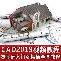CAD2019 零基础入门到精通 全套视频课程