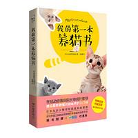 《我的第一本养猫书》