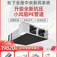 Panasonic 松下 FY-RZ18DP1 室内新风系统