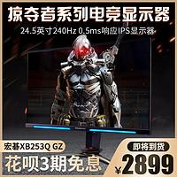 acer 宏碁 XB253Q 24.5英寸IPS显示器(240Hz、0.5ms、99% sRGB)