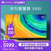华为智慧屏V65i平板电视液晶智能声控电视机