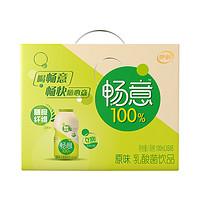 yili 伊利 暢意100% 乳酸菌 原味