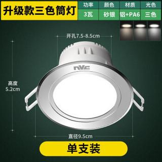 NVC Lighting 雷士照明 筒灯  LED三色可调孔灯天花灯  4W