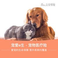 宠爱e生·宠物医疗险