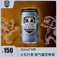 火石行者 氮气魔灵牛奶世涛 美国进口啤酒 355ml*6听