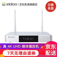 芝杜ZIDOO Z9S 3D/HDR 4K蓝光高清硬盘播放器 网络播放机顶盒 电视盒子 X9S升级版 Z9S+V8蓝牙遥控器(入仓款) 正品