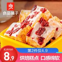 良品铺子  牛轧奶芙120g  雪花酥饼干 网红零食 沙琪玛牛扎饼干蔓越莓味糕点 120g*1 蔓越莓味
