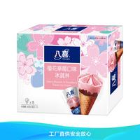 BAXY 八喜 樱花草莓甜筒 68g*5