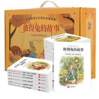 《彼得兔和他的朋友们》 全23册