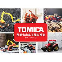 TAKARA TOMY 多美 TOMY多美卡合金小汽车男孩玩具工程车推土机挖掘机运输卡车叉车