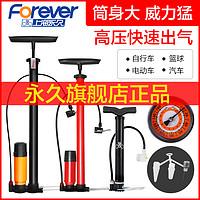 FOREVER 永久 打气筒自行车汽简家用便携小型电动电瓶通用气管子充气桶篮球高压