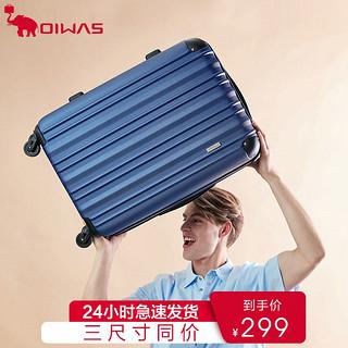 OIWAS 爱华仕 拉杆箱万向轮箱子旅行箱男24寸行李箱女20寸密码箱登机箱