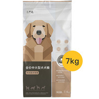 YANXUAN 网易严选 牛肉味中大型犬全阶段狗粮 7kg