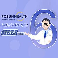 六六六重大疾病保险